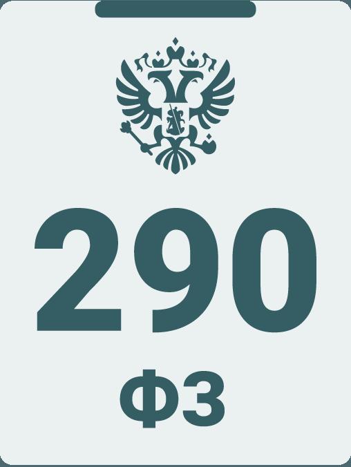 290 ФЗ