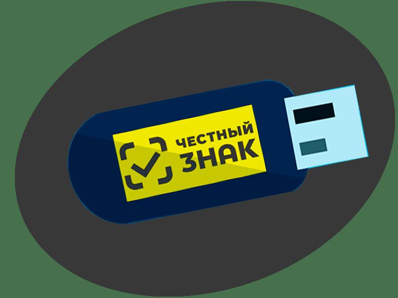 Электронный ключ для маркировки