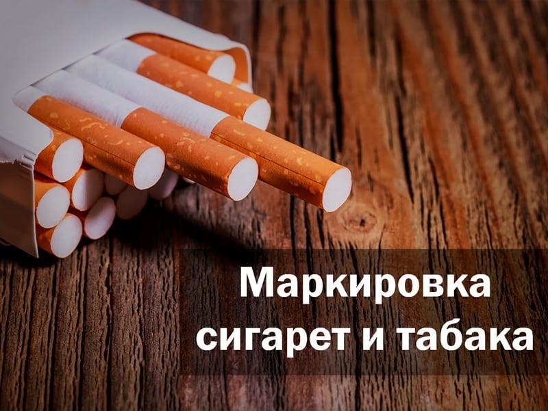 Маркировка сигарет, табака и табачной продукции 2018-2019 год