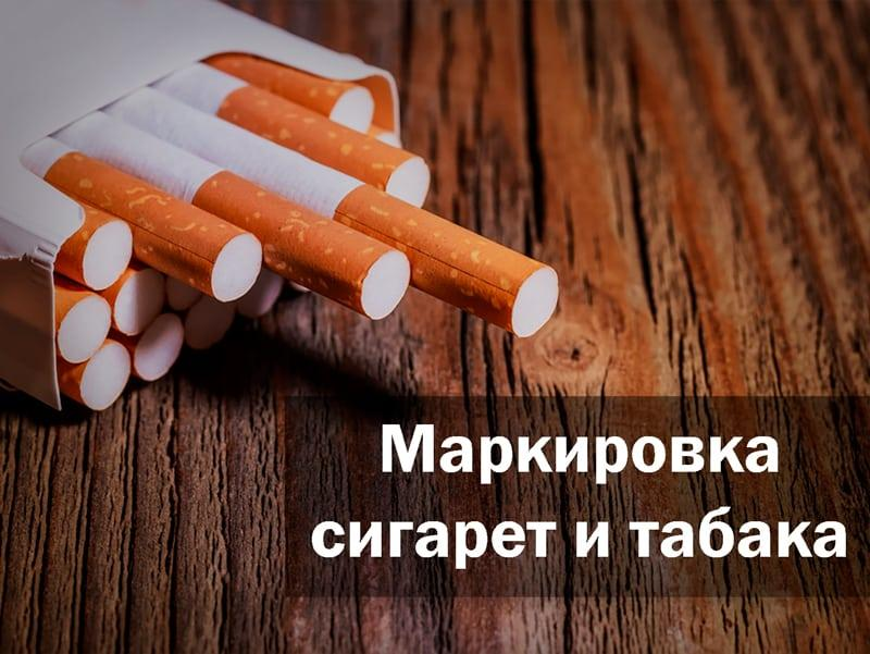 Маркировка табака и табачной продукции в 2019 году