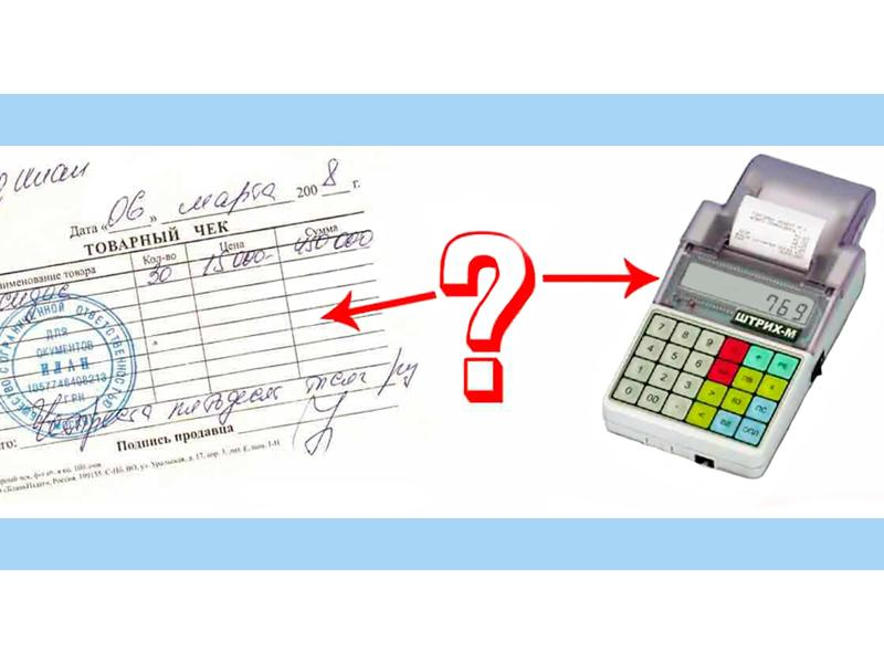 Применение кассы при совмещении разных режимов налогообложения