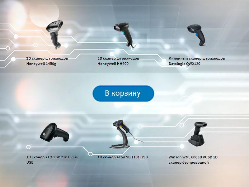Сканеры ЕГАИС: как выбрать 2D сканер для ЕГАИС
