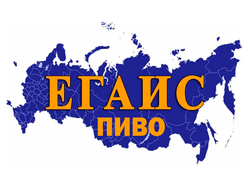 ЕГАИС ПИВО