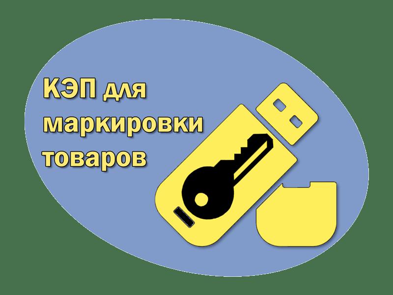 Электронная подпись для маркировки товаров КЭП