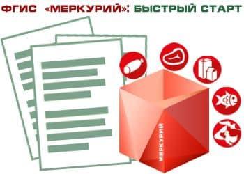 ФГИС Меркурий россельхознадзор подключение — быстрый старт