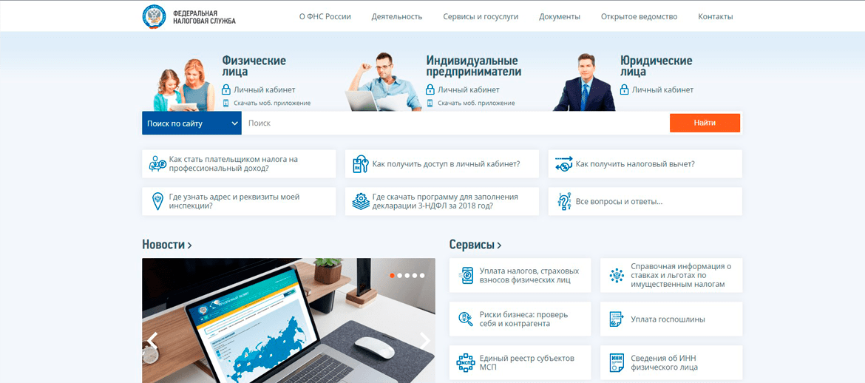 ФНС России Сайт