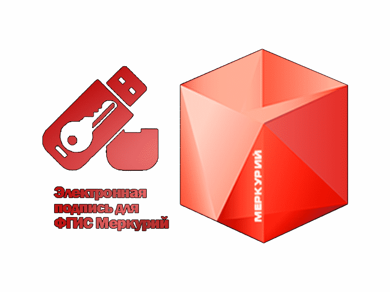 КЭП электронная подпись для Меркурий Россельхознадзор