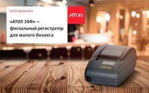 Касса Атол 30Ф