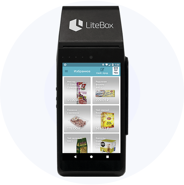 litebox с эквайрингом