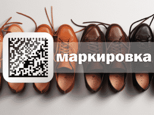 Маркировка обуви в 2018-2019 году порядок проведения