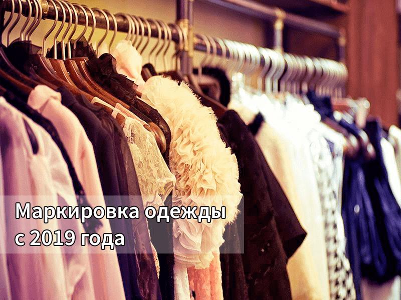 Маркировка одежды с 2019 года последние новости