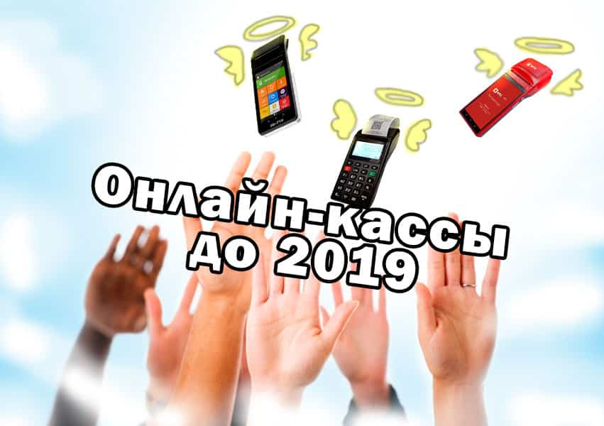 Онлайн-кассы до 2019: отсрочка, переход и сроки