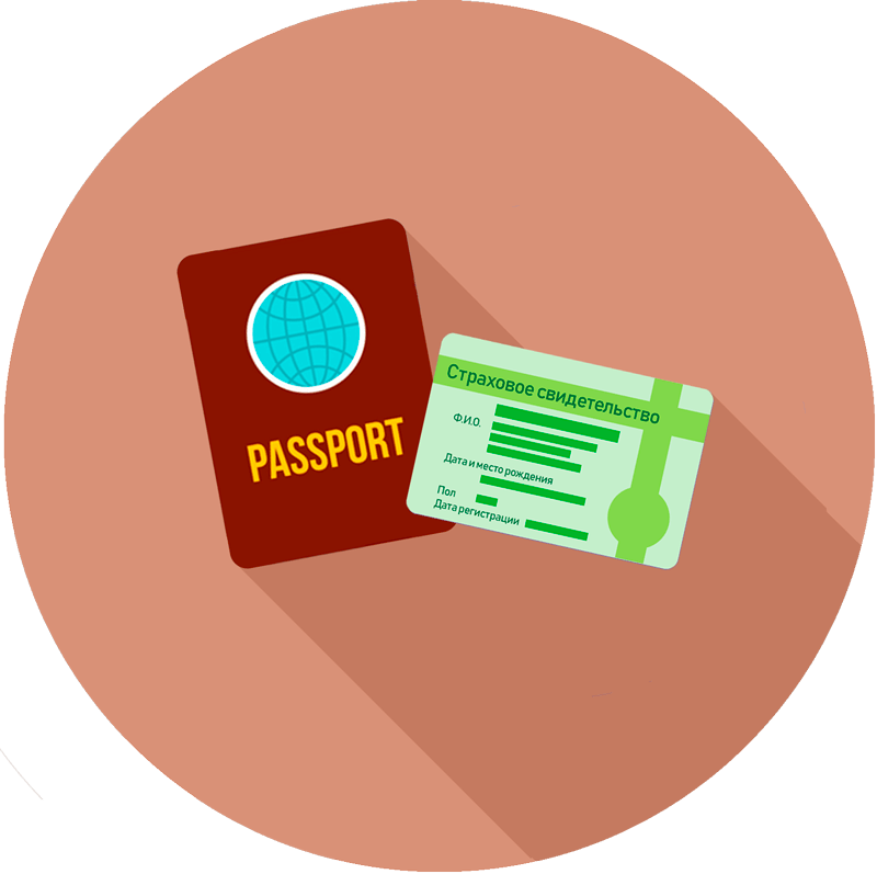 Паспорт СНИЛС