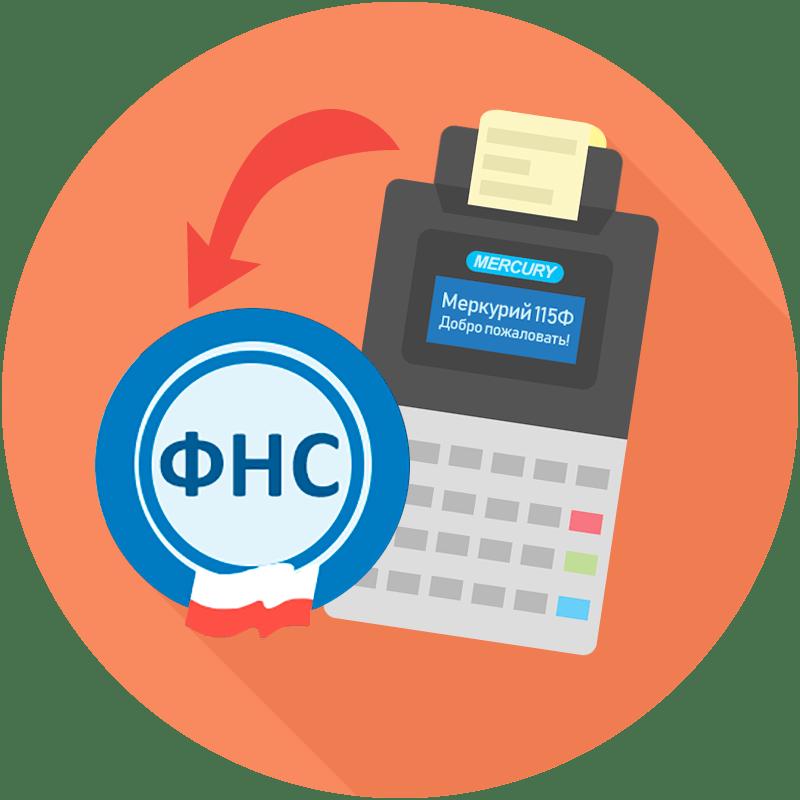 Перерегистрация кассы ФНС