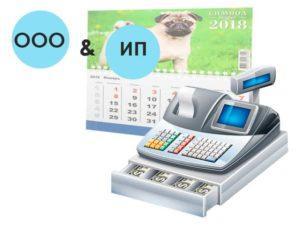сроки перехода на онлайн-кассы для ИП и ООО на ЕНВД