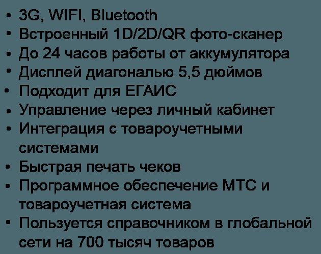 Мтс 5 текст