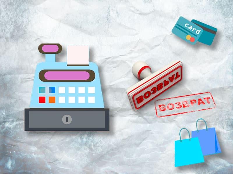 Как сделать возврат по онлайн-кассе