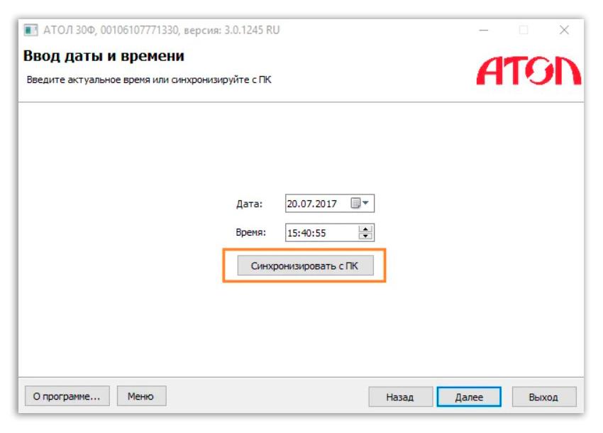 Синхронизация Атол 30Ф с компьютером