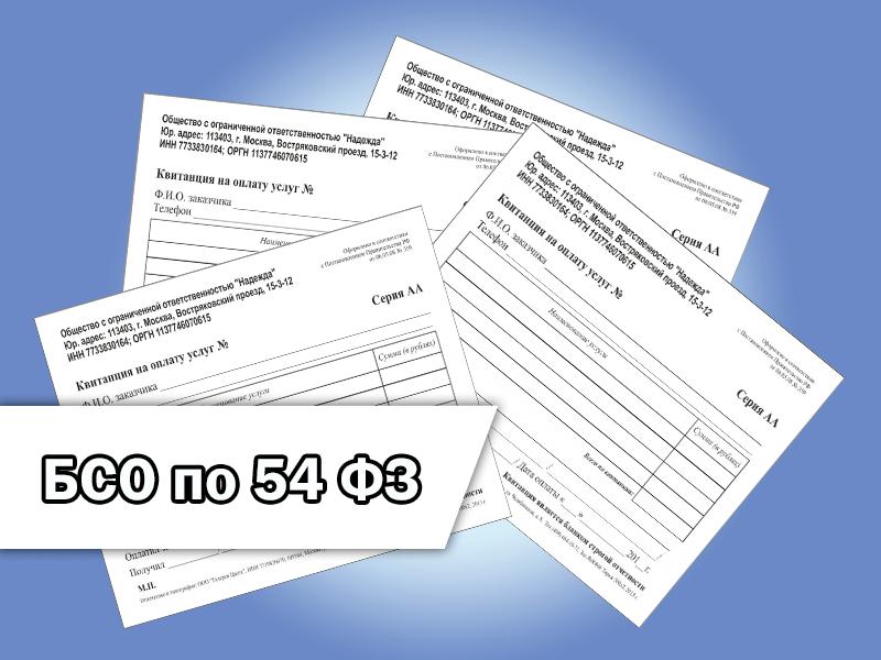 БСО — Бланк строгой отчетности по 54-ФЗ.