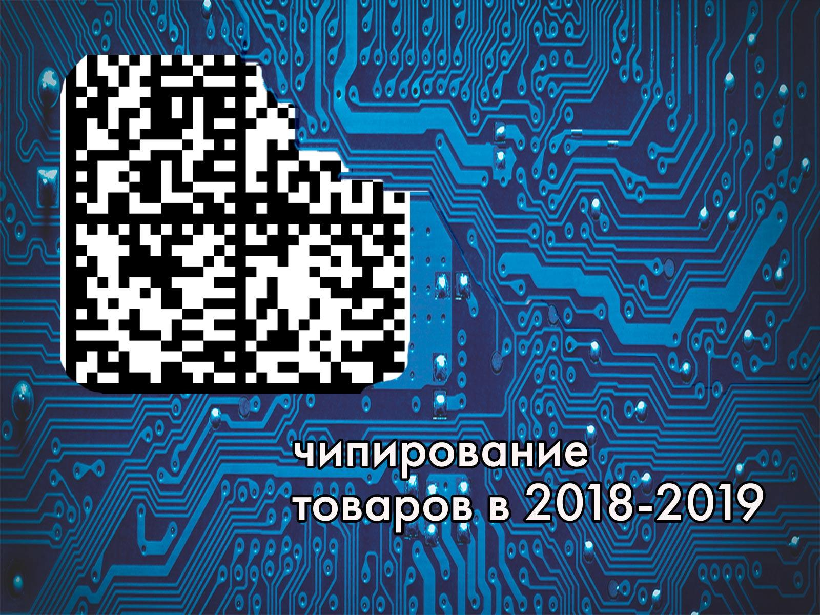 Чипирование товаров в 2018-2019 году