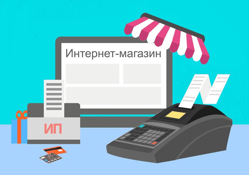 Касса для интернет-магазина для ИП