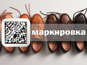 Маркировка обуви: порядок и этапы проведения в 2019-2020 году