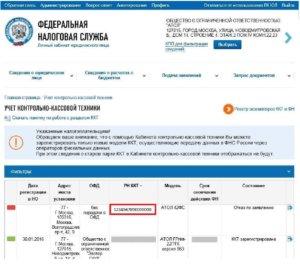 Выбор ККТ в личном кабинете ФНС при перерегистрации