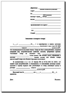 Исковое заявление о расторжении договора дарения ждилья и земельного участка