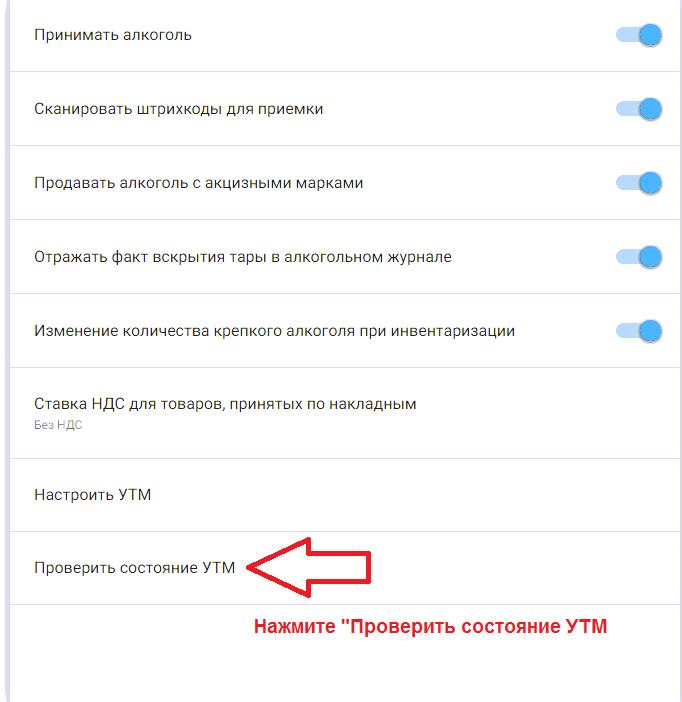 УТМ Viki