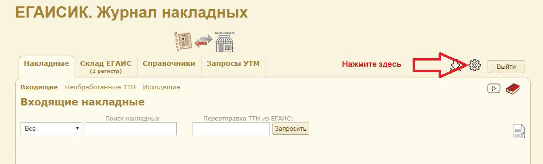 ЕГАИСИК журнал накладных