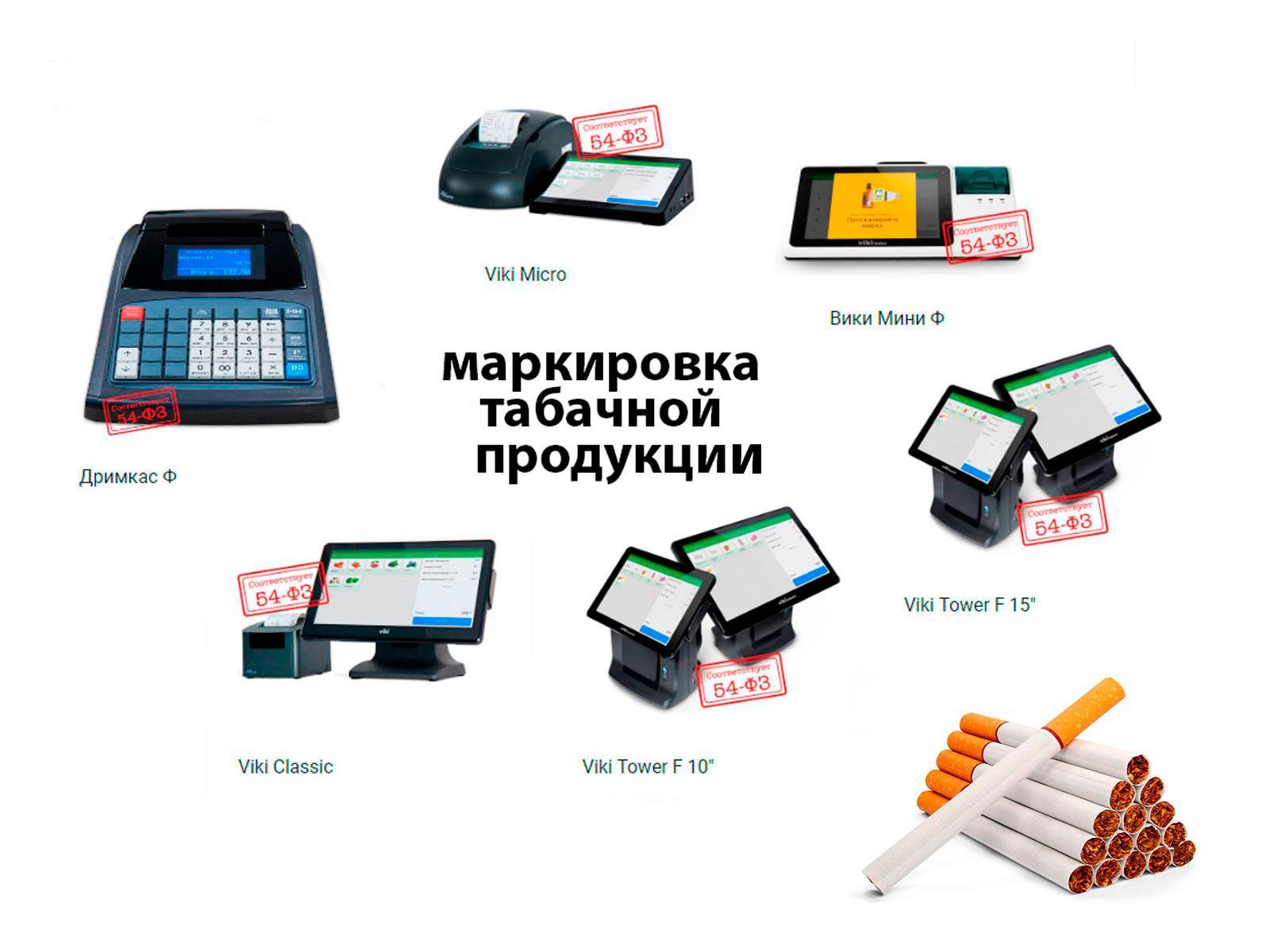 Маркировка табачной продукции