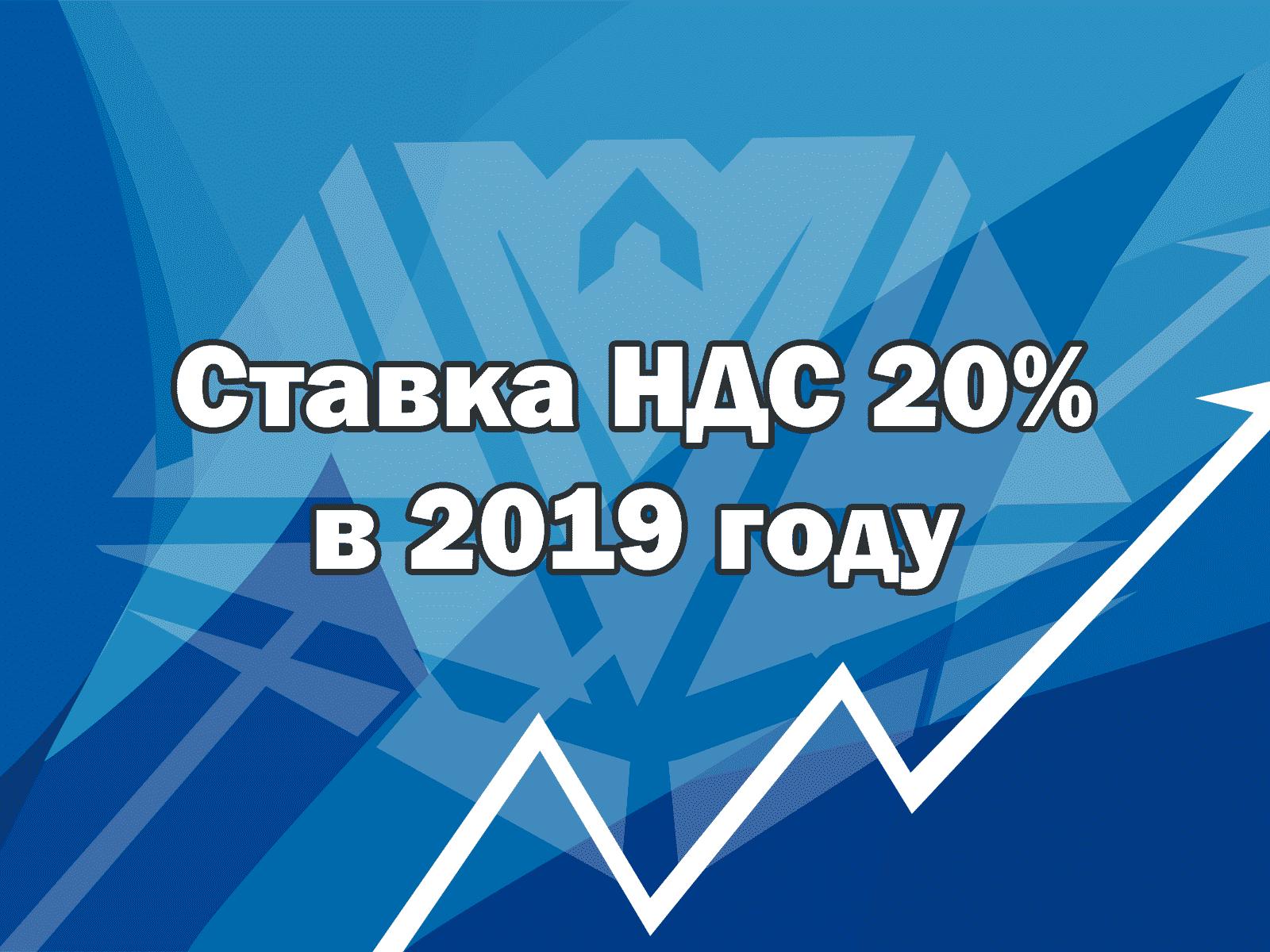 Ставка НДС 20 процентов с 2019 года