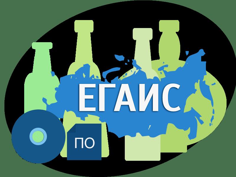 программное обеспечение егаис