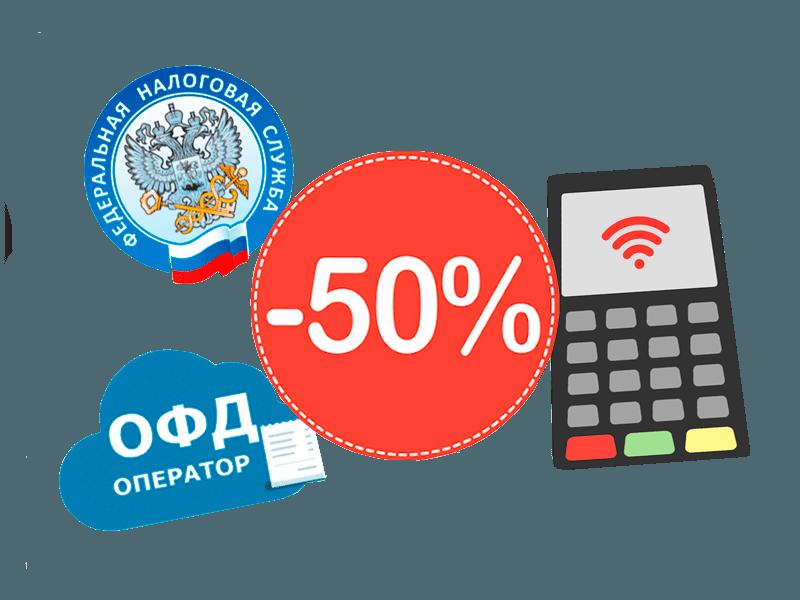 Скидка 50% на запуск онлайн-кассы под ключ