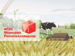ФГИС Меркурий Россельхознадзор