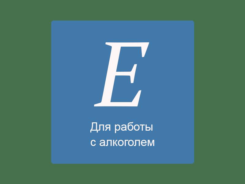 Программа Егаисик