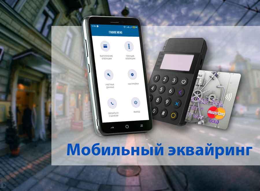 Мобильный эквайринг для бизнеса