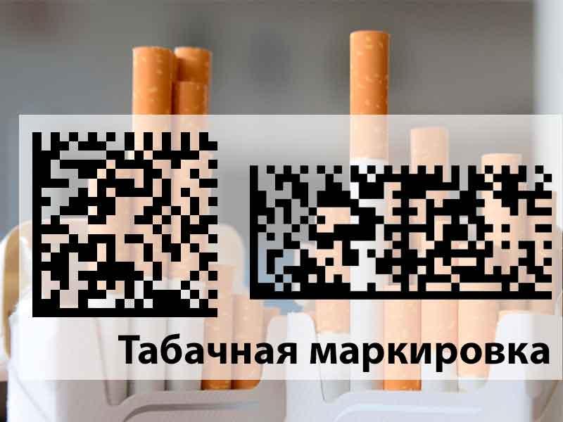 Маркировка сигарет с 1 марта 2019 года