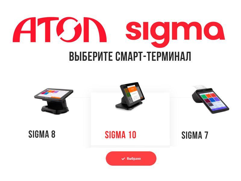 Атол Sigma — линейка умных смарт-терминалов