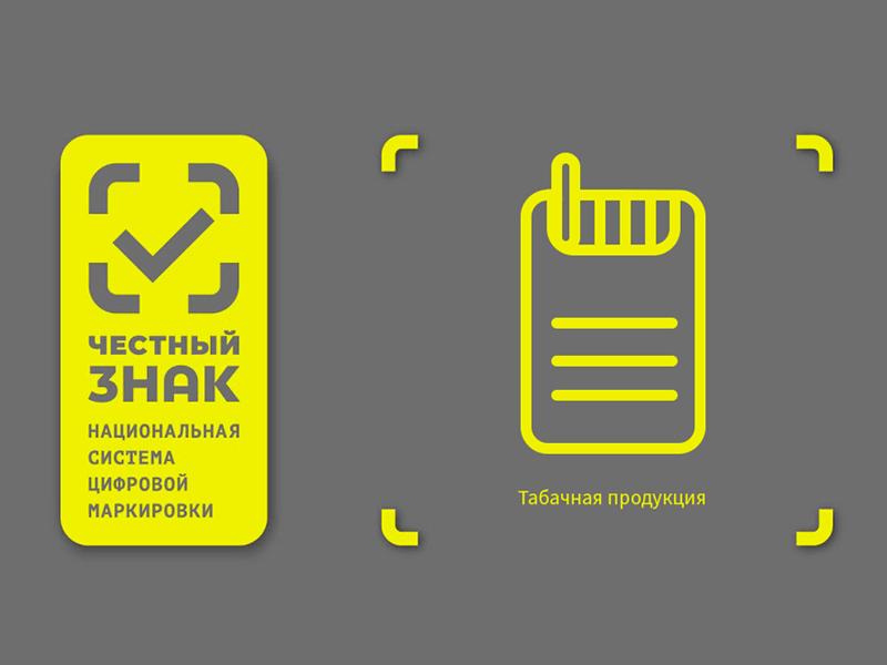 Маркировка табака и сигарет регистрация в системе Честный знак