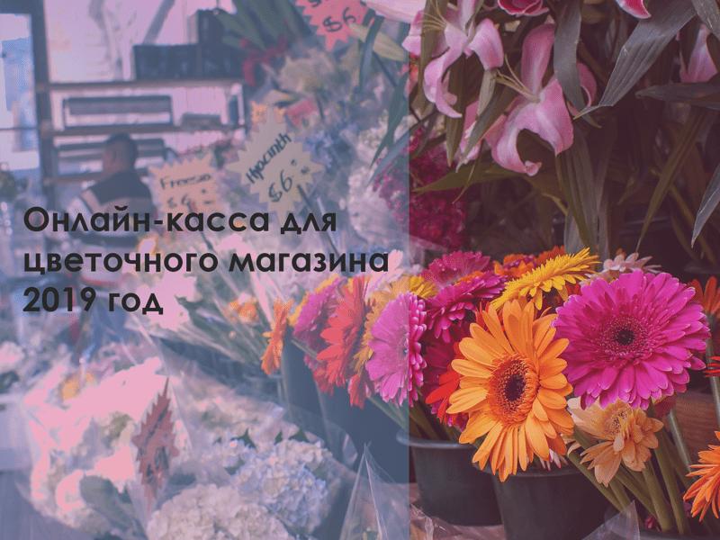 Онлайн-касса для цветочного магазина