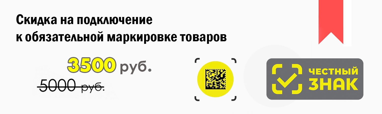 Регистрация в системе обязательной маркировки товаров со скидкой