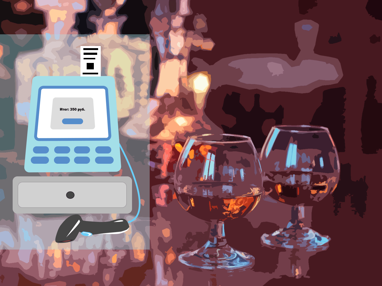 Онлайн-касса для алкоголя