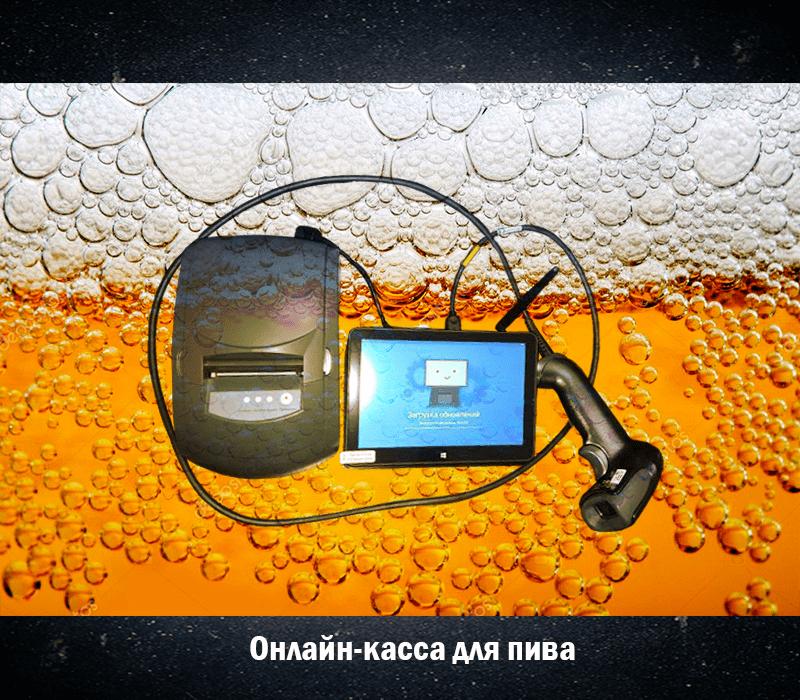 Онлайн касса для пива
