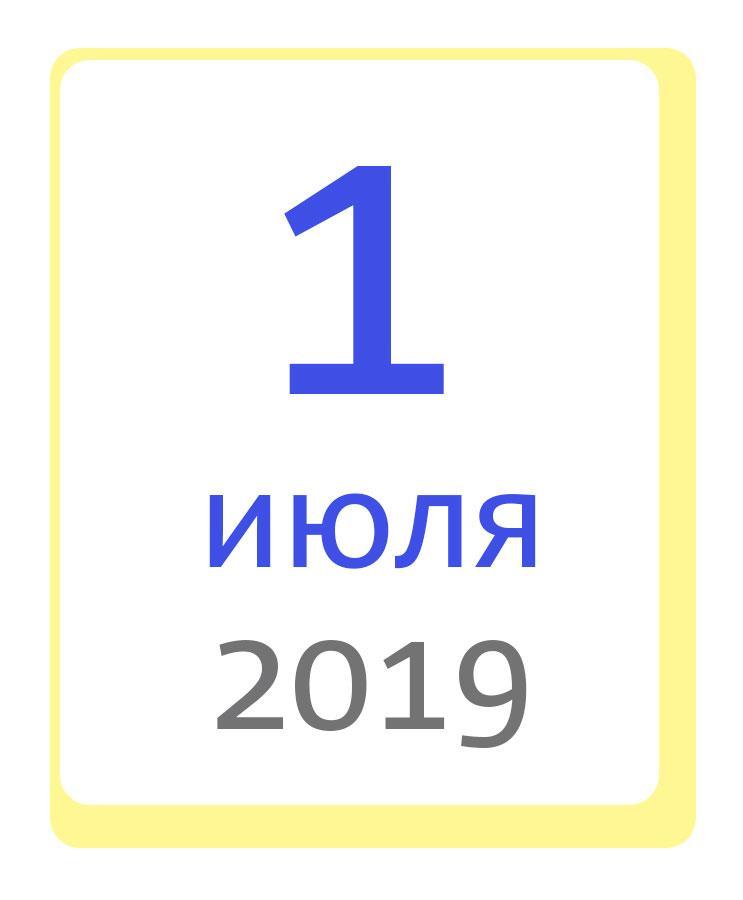 1 июля 2019 года