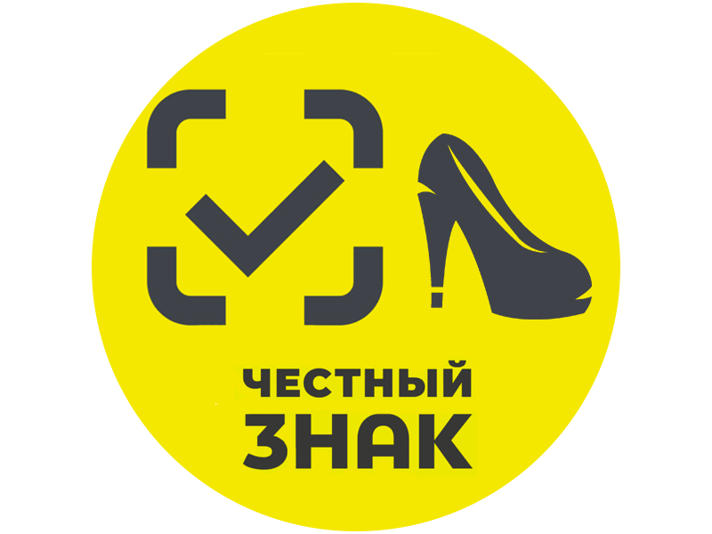 Регистрация в системе маркировки обуви