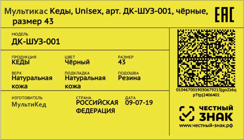 Пример этикетки товара с маркировкой