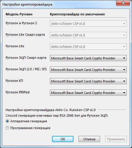 Настройки криптопровайдера Рутокен
