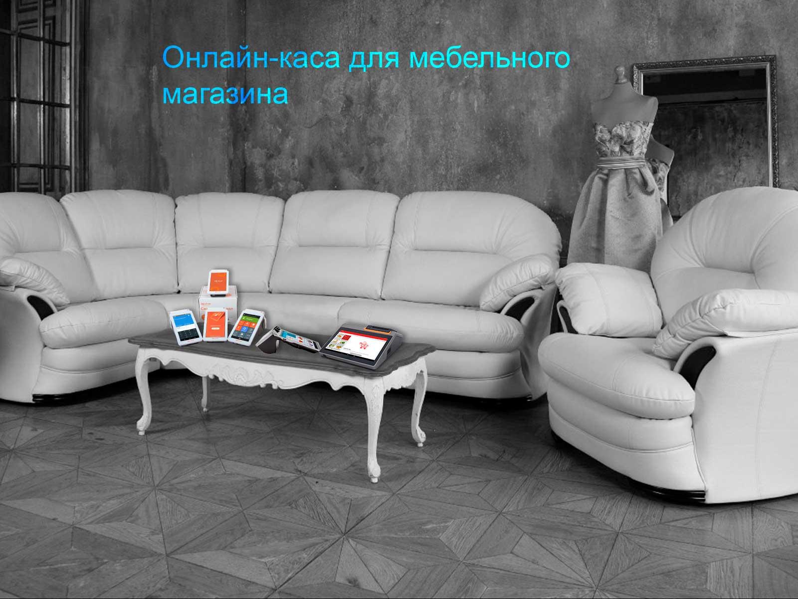 Онлайн-касса для мебельного магазина