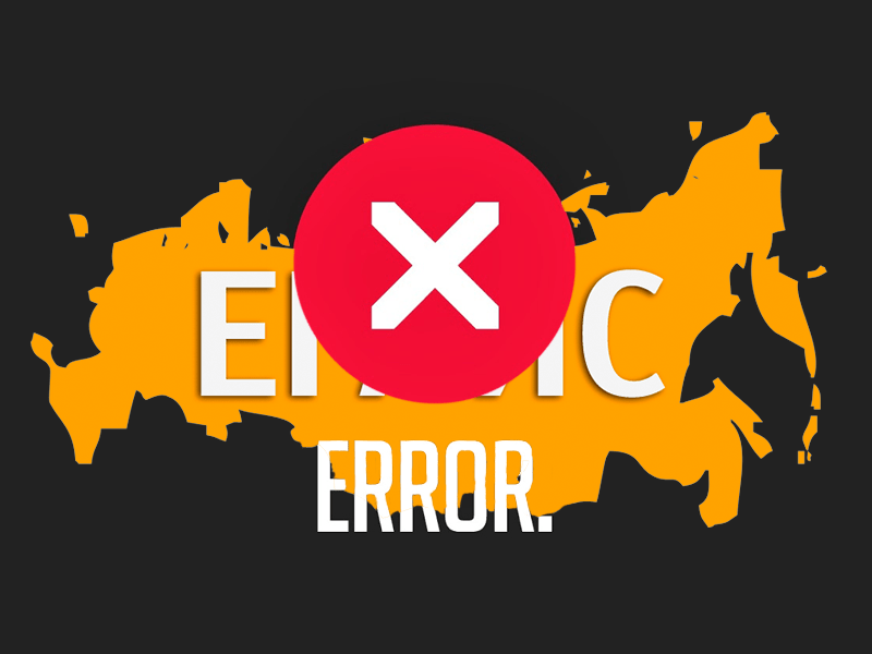 Проблемы и ошибки в ЕГАИС — способы решения